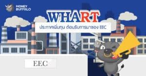 """""""WHART"""" ประกาศเพิ่มทุน ต้อนรับการมาของ EEC"""