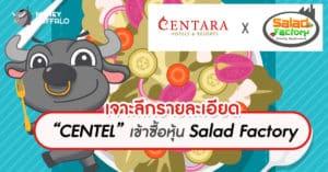 """เจาะลึกรายละเอียด """"CENTEL"""" เข้าซื้อหุ้น Salad Factory"""