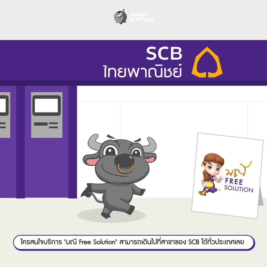 """""""มณี Free Solution"""" ตัวช่วยบริหารธุรกิจครบวงจร เพื่อชาว SME จาก SCB"""