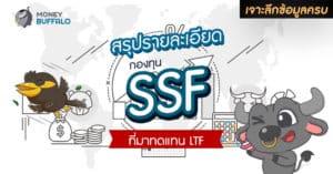 """สรุปรายละเอียด """"กองทุน SSF"""" ที่มาทดแทน LTF"""