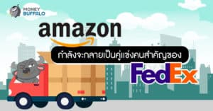 """""""Amazon"""" กำลังจะกลายเป็นคู่เเข่งคนสำคัญของ FedEx"""