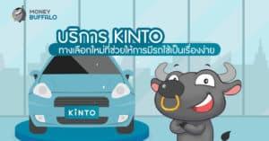 """บริการ """"KINTO"""" ทางเลือกที่ช่วยให้การมีรถใช้เป็นเรื่องง่าย"""