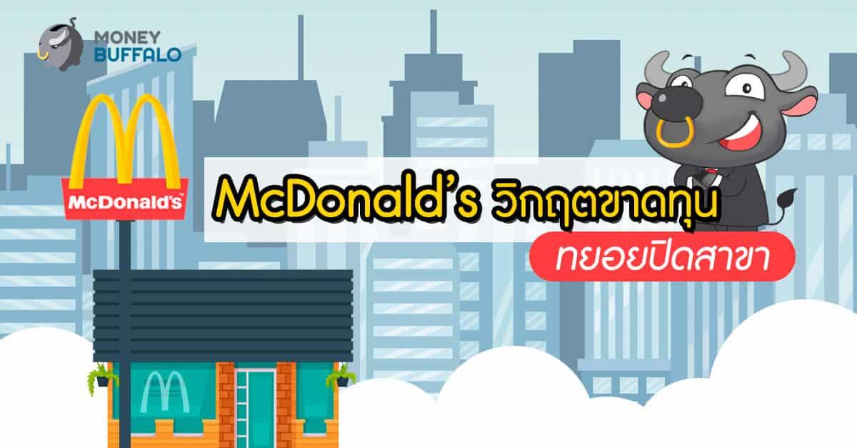 """Mcdonald's วิกฤตขาดทุน"" ทยอยปิดสาขา"