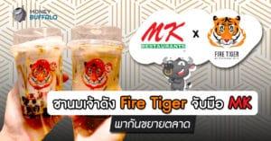 """ชานมเจ้าดัง """"Fire Tiger จับมือ MK"""" พากันขยายตลาด"""