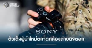 """""""Sony"""" ตัวเต็งผู้นำใหม่ตลาดกล้องถ่ายดิจิตอล"""