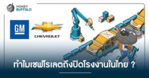 """ทำไม """"เชฟโรเลต"""" ถึงปิดโรงงานในไทย ?"""