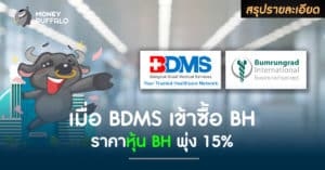 """เมื่อ BDMS เข้าซื้อ BH ราคา """"หุ้น BH"""" พุ่ง 15%"""