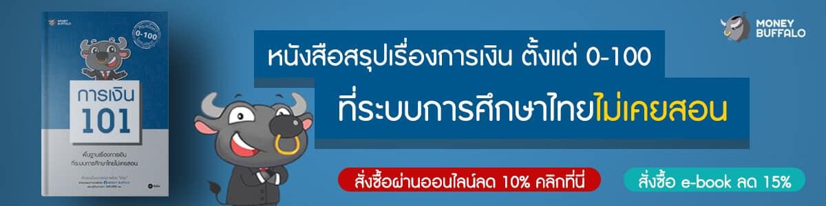 """หนังสือ """"การเงิน 101"""" พื้นฐานเรื่องการเงินที่ระบบการศึกษาไทยไม่เคยสอน"""