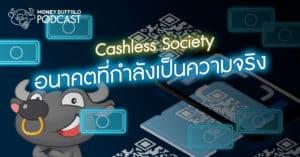 "Podcast EP28 | ""Cashless Society"" อนาคตที่กำลังเป็นความจริง"