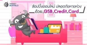 """ช้อปปิ้งออนไลน์ปลอดภัยหายห่วงด้วย """"GSB Credit Card"""""""