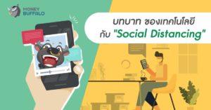"""บทบาทของเทคโนโลยีกับ """"Social Distancing"""""""
