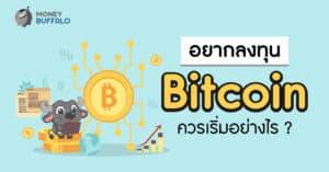 ลงทุน bitcoin