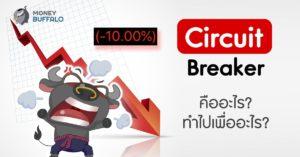 """""""Circuit Breaker"""" คืออะไร ตลาดหุ้นไทยมีมาตรการนี้ไปทำไม ?"""
