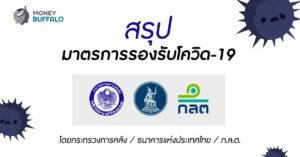 """สรุป """"มาตรการรองรับโควิด-19"""" โดย กระทรวงการคลัง / ธนาคารแห่งประเทศไทย / ก.ล.ต."""