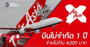 """AirAsia"" X บินไม่จำกัด 1 ปี จ่ายไม่เกิน 4,000 บาท"