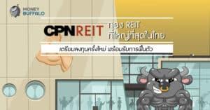 CPNREIT กองทรัสต์เพิ่มทุน