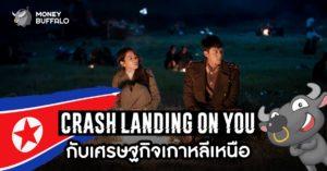 """Crash landing on you"" กับเศรษฐกิจเกาหลีเหนือ"