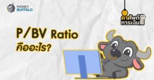 """P/BV Ratio"" คืออะไร ?"