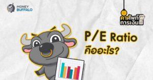 """PE Ratio"" คืออะไร ?"