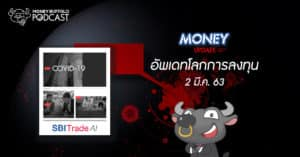 "Money Update EP4 | อัพเดท ""โลกการลงทุน"" ประจำวันที่ 2 มี.ค. 63"