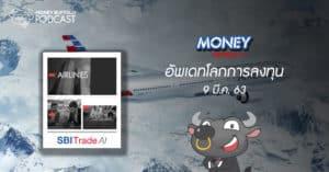 "Money Update EP4 | อัพเดท ""โลกการลงทุน"" ประจำวันที่ 9 มี.ค. 63"