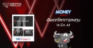 "Money Update EP6 | อัพเดท ""โลกการลงทุน"" ประจำวันที่ 16 มี.ค. 63"