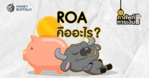 ROA คืออะไร ?