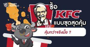 """ซื้อ """"KFC"""" แบบชุดสุดคุ้ม คุ้มกว่าจริงมั้ย ?"""