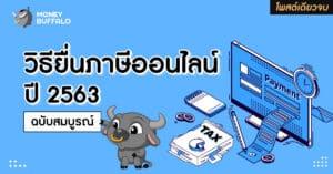 ยื่นภาษีออนไลน์ 2563