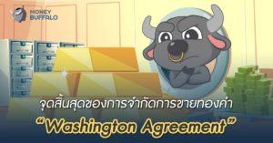 """จุดสิ้นสุดของการจำกัดการขายทองคำ """"Washington Agreement"""""""