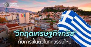 """""""วิกฤตเศรษฐกิจกรีซ"""" กับการฟื้นตัวในทศวรรษใหม่"""