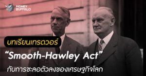 """บทเรียนเทรดวอร์ """"Smooth-Hawley Act"""" กับการชะลอตัวลงของเศรษฐกิจโลก"""