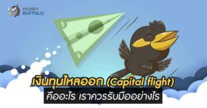 """""""เงินทุนไหลออก"""" (Capital flight) คืออะไร เราควรรับมืออย่างไร ?"""
