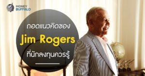 """ถอดแนวคิดของ """"Jim Rogers"""" ที่นักลงทุนควรรู้"""