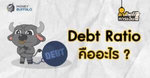 Debt Ratio คืออะไร