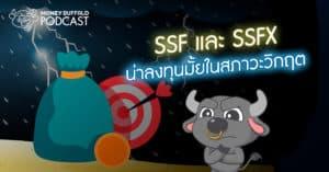 Podcast EP39   SSF และ SSFX น่าลงทุนมั้ยในสภาวะวิกฤต