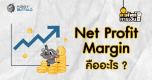"""Net Profit Margin"" คืออะไร ?"