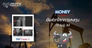 "Money Update EP10 | อัพเดท ""โลกการลงทุน"" ประจำวันที่ 13 เม.ย. 63"