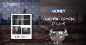 "Money Update EP12 | อัพเดท ""โลกการลงทุน"" ประจำวันที่ 27 เม.ย. 63"