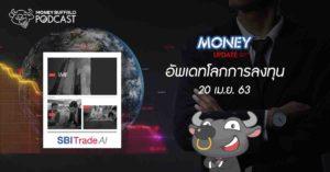 "Money Update EP11 | อัพเดท ""โลกการลงทุน"" ประจำวันที่ 20 เม.ย. 63"