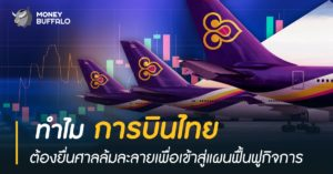 """ทำไม """"การบินไทย"""" ต้องยื่นศาลล้มละลายเพื่อเข้าสู่แผนฟื้นฟูกิจการ"""