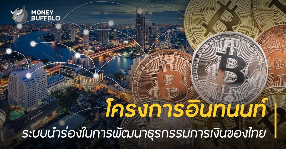 """""""โครงการอินทนนท์"""" ระบบนำร่องในการพัฒนาธุรกรรมการเงินของไทย"""