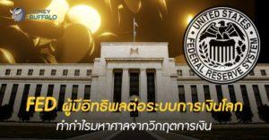 """""""FED"""" ผู้มีอิทธิพลต่อระบบการเงินโลก ทำกำไรมหาศาลจากวิกฤตการเงิน"""