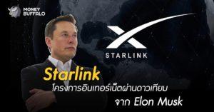 """Starlink"" โครงการอินเทอร์เน็ตผ่านดาวเทียมจาก Elon Musk"