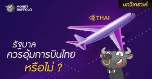 """[บทวิเคราะห์] รัฐบาลควรอุ้ม """"การบินไทย"""" หรือไม่"""