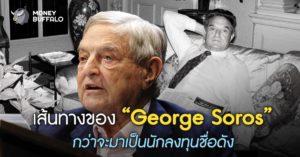 """เส้นทางของ """"George Soros"""" กว่าจะมาเป็นนักลงทุนชื่อดัง"""