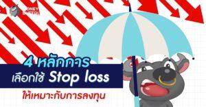 """4 หลักการ เลือกใช้ """"Stop Loss"""" ให้เหมาะกับการลงทุน"""