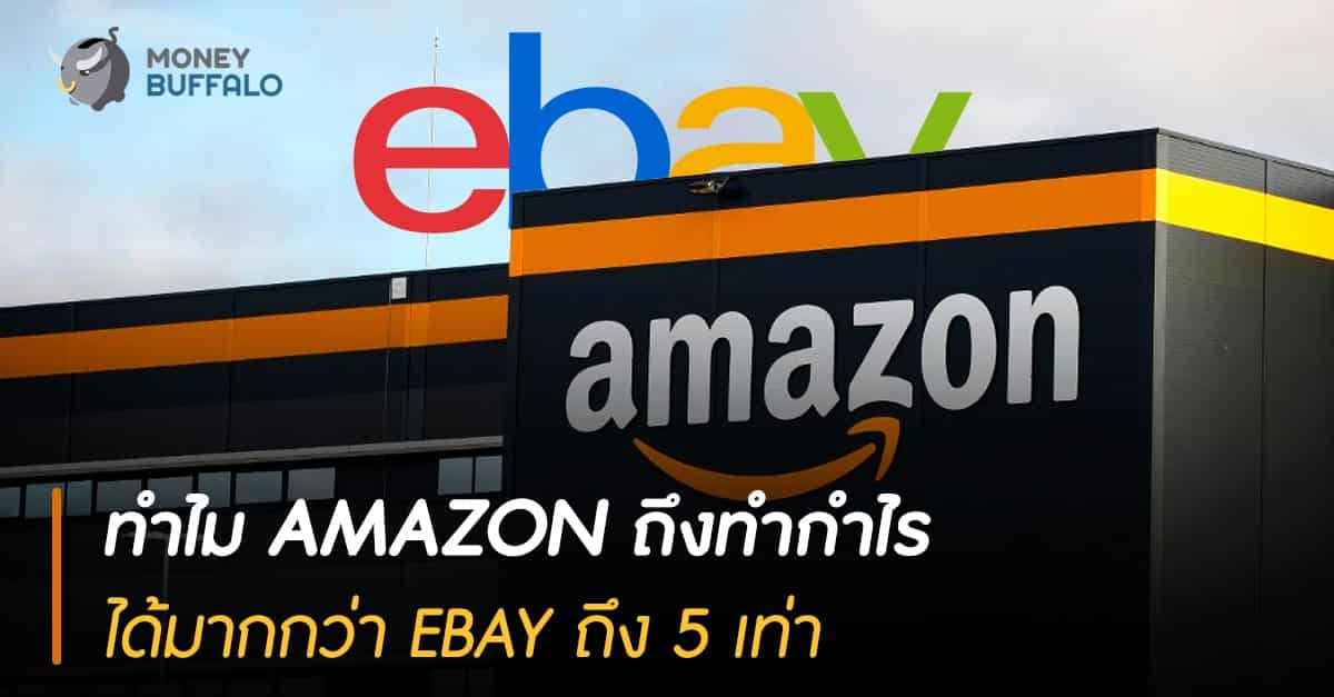 """ทำไม """"Amazon"""" ถึงทำกำไรได้มากกว่า eBay ถึง 5 เท่า"""
