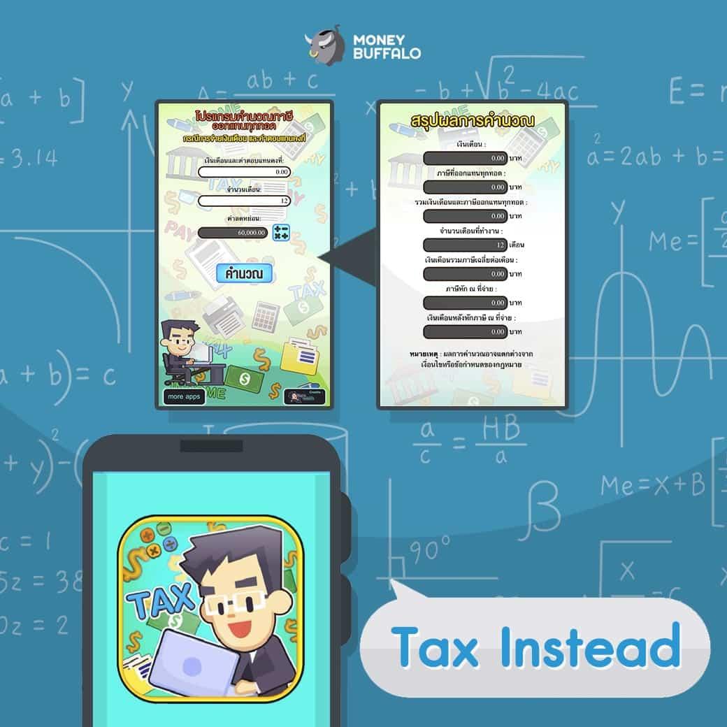 """6 """"แอปพลิเคชันคำนวณภาษี"""" ฟรี ที่ช่วยให้การยื่นภาษีเป็นเรื่องง่าย"""