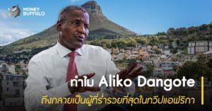 """ทำไม """"Aliko Dangote"""" ถึงกลายเป็นผู้ที่ร่ำรวยที่สุดในทวีปแอฟริกา"""